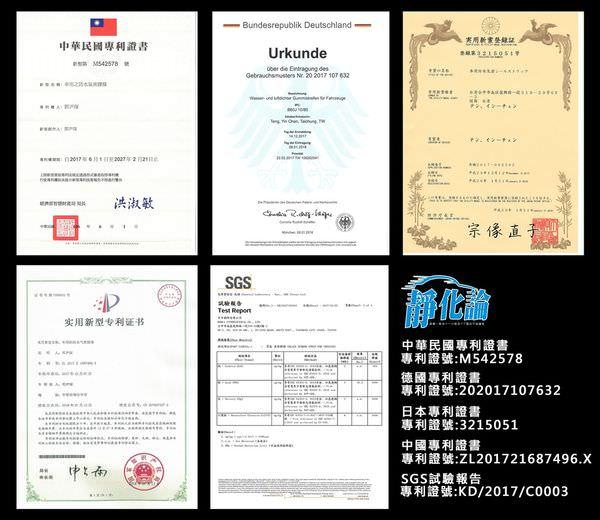專利認證+SGS.jpg