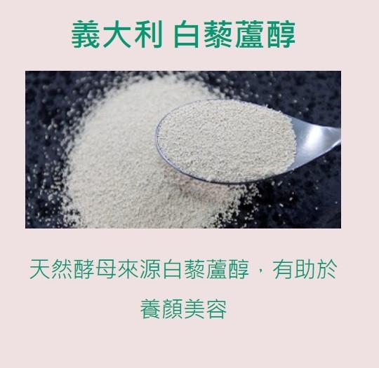 5白藜蘆醇.jpg